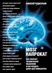 Мозг напрокат.  Как работает человеческое мышление и как создать душу для компьютера., Редозубов Алексей