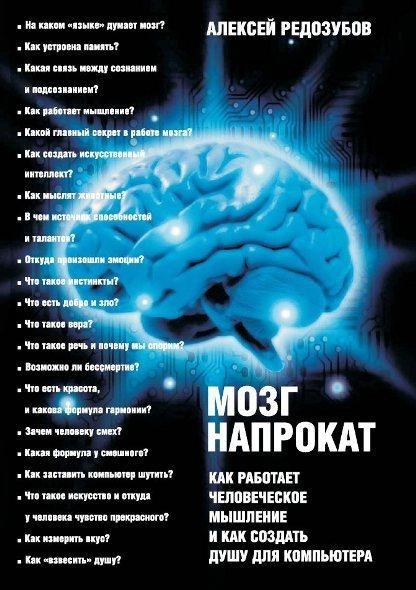"""Обложка книги """"Мозг напрокат.  Как работает человеческое мышление и как создать душу для компьютера."""""""