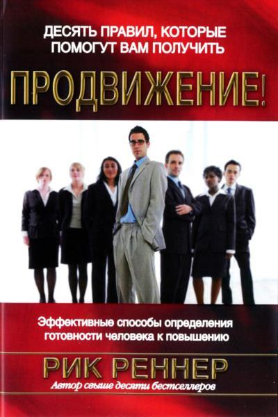 """Обложка книги """"10 правил, которые помогут Вам получить ПРОДВИЖЕНИЕ"""""""