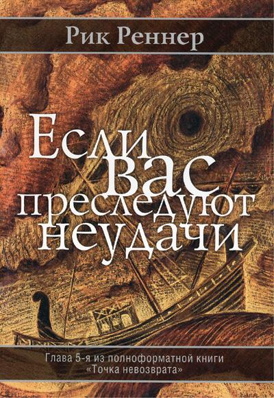 """Обложка книги """"Если вас преследуют неудачи"""""""
