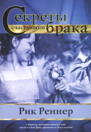 """Обложка книги """"Секреты счастливого брака"""""""