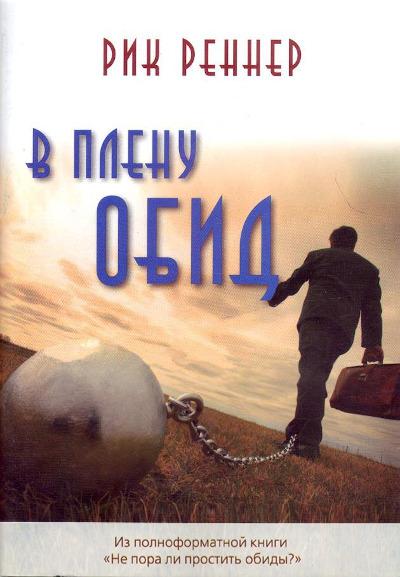 """Обложка книги """"В плену обид"""""""