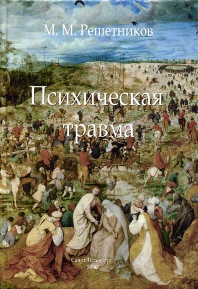 """Обложка книги """"Психическая травма"""""""