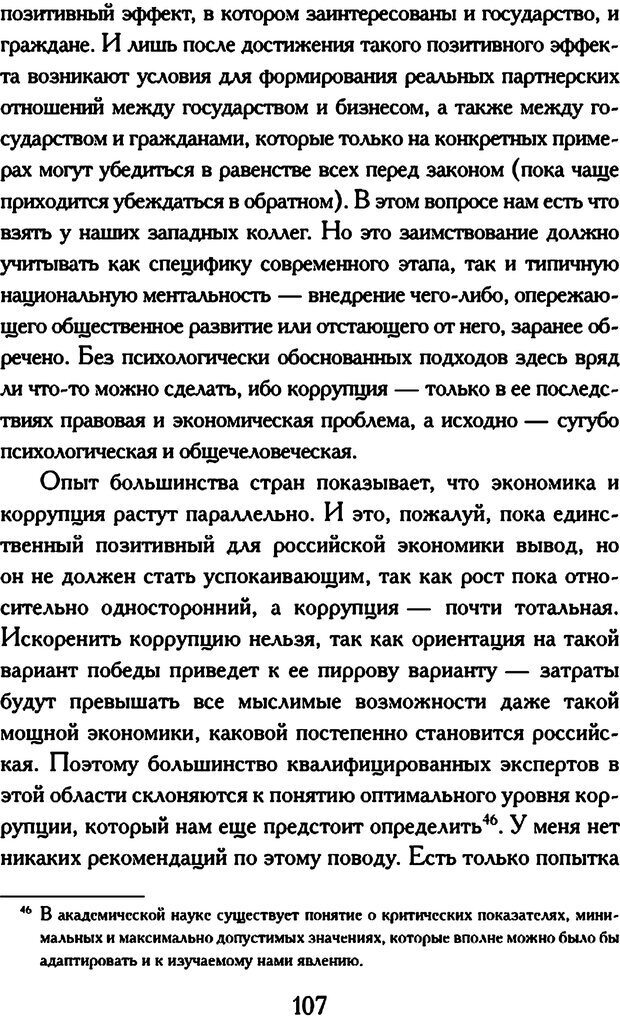 DJVU. Психология коррупции. Решетников М. М. Страница 101. Читать онлайн