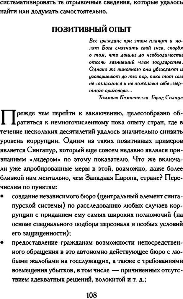 DJVU. Психология коррупции. Решетников М. М. Страница 102. Читать онлайн