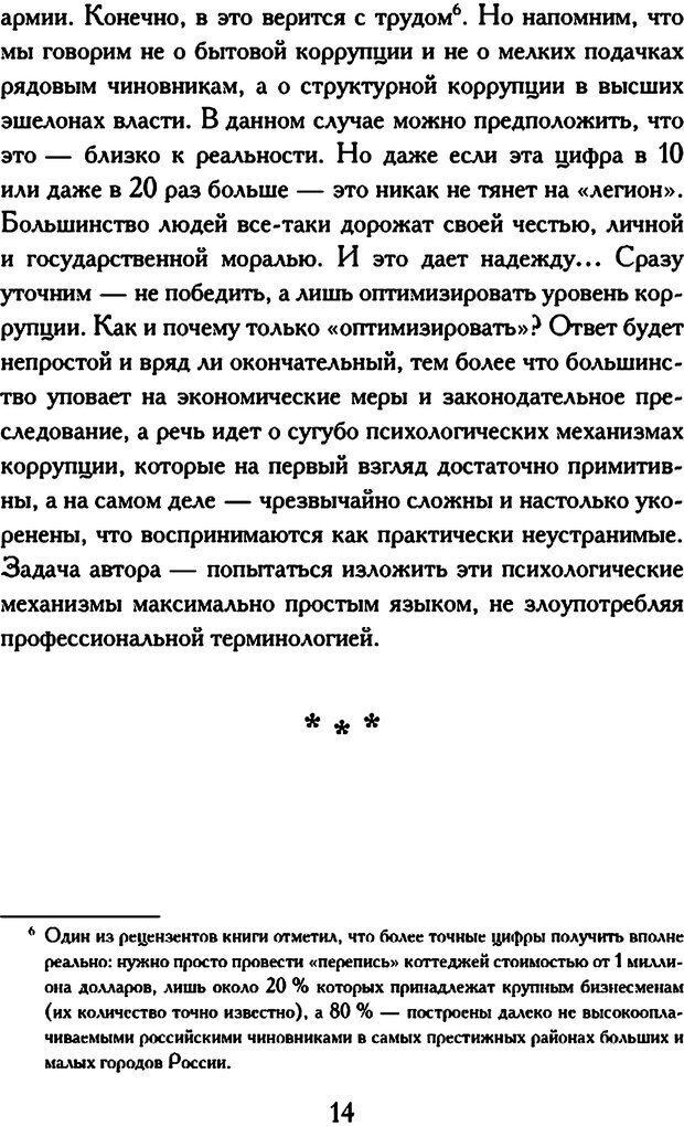DJVU. Психология коррупции. Решетников М. М. Страница 12. Читать онлайн