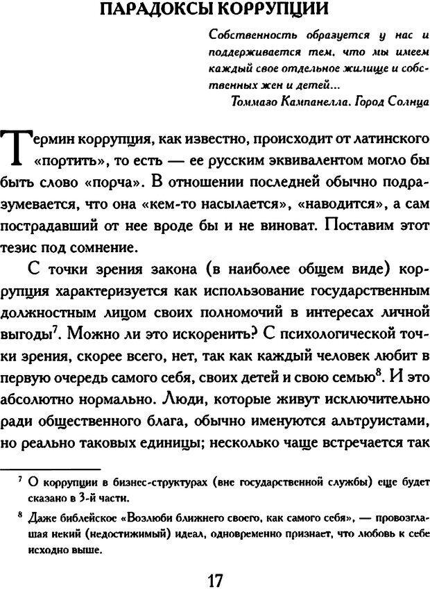 DJVU. Психология коррупции. Решетников М. М. Страница 14. Читать онлайн