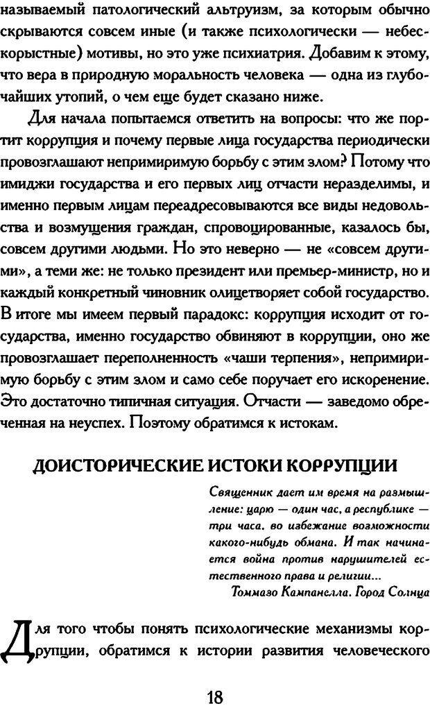 DJVU. Психология коррупции. Решетников М. М. Страница 15. Читать онлайн