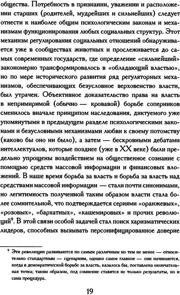 DJVU. Психология коррупции. Решетников М. М. Страница 16. Читать онлайн