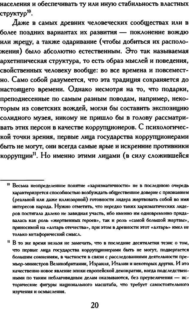 DJVU. Психология коррупции. Решетников М. М. Страница 17. Читать онлайн