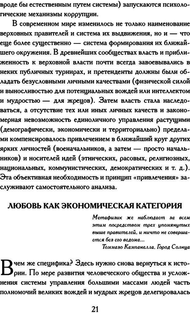 DJVU. Психология коррупции. Решетников М. М. Страница 18. Читать онлайн
