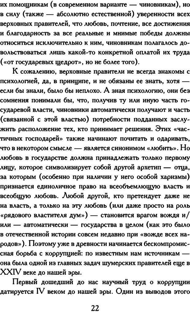 DJVU. Психология коррупции. Решетников М. М. Страница 19. Читать онлайн