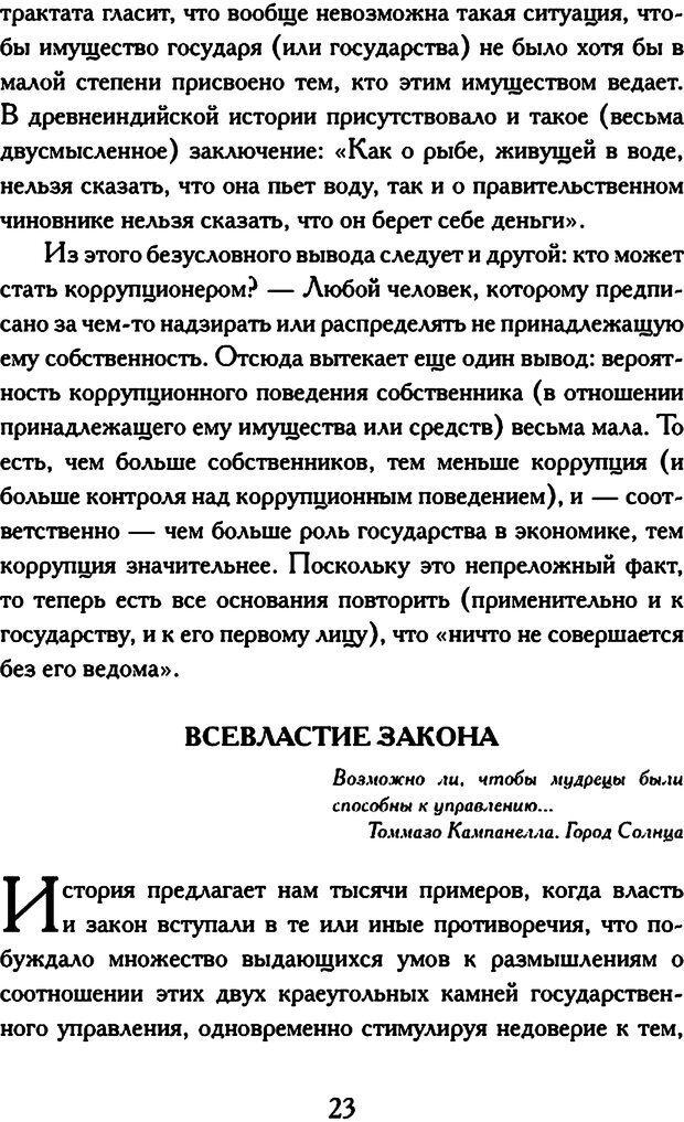 DJVU. Психология коррупции. Решетников М. М. Страница 20. Читать онлайн