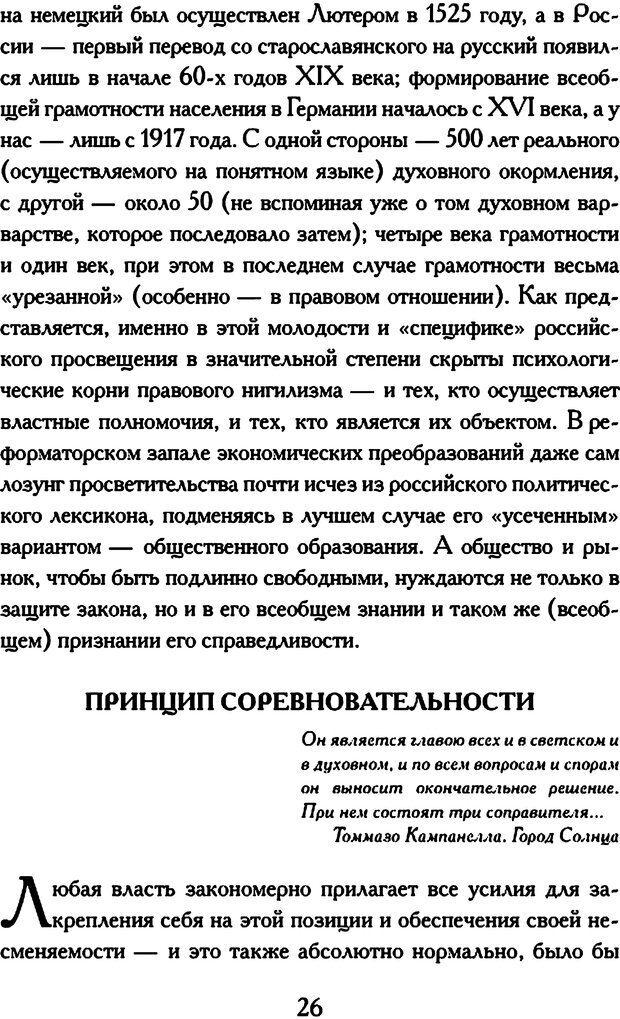 DJVU. Психология коррупции. Решетников М. М. Страница 23. Читать онлайн