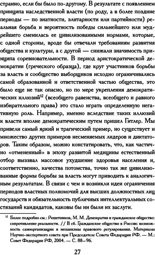 DJVU. Психология коррупции. Решетников М. М. Страница 24. Читать онлайн
