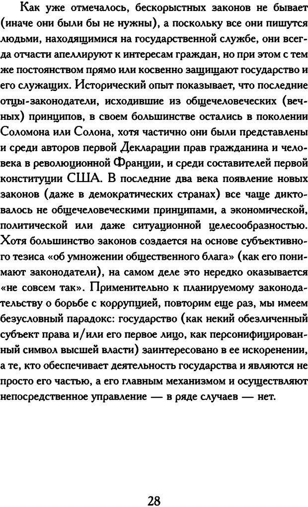DJVU. Психология коррупции. Решетников М. М. Страница 25. Читать онлайн