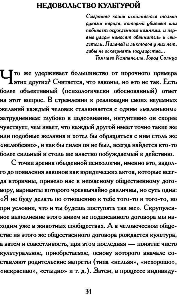 DJVU. Психология коррупции. Решетников М. М. Страница 28. Читать онлайн