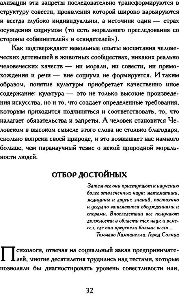 DJVU. Психология коррупции. Решетников М. М. Страница 29. Читать онлайн