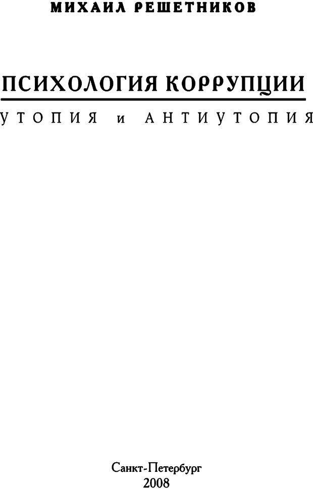 DJVU. Психология коррупции. Решетников М. М. Страница 3. Читать онлайн
