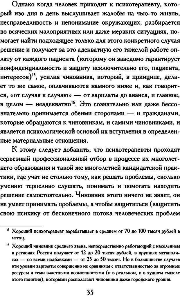 DJVU. Психология коррупции. Решетников М. М. Страница 32. Читать онлайн