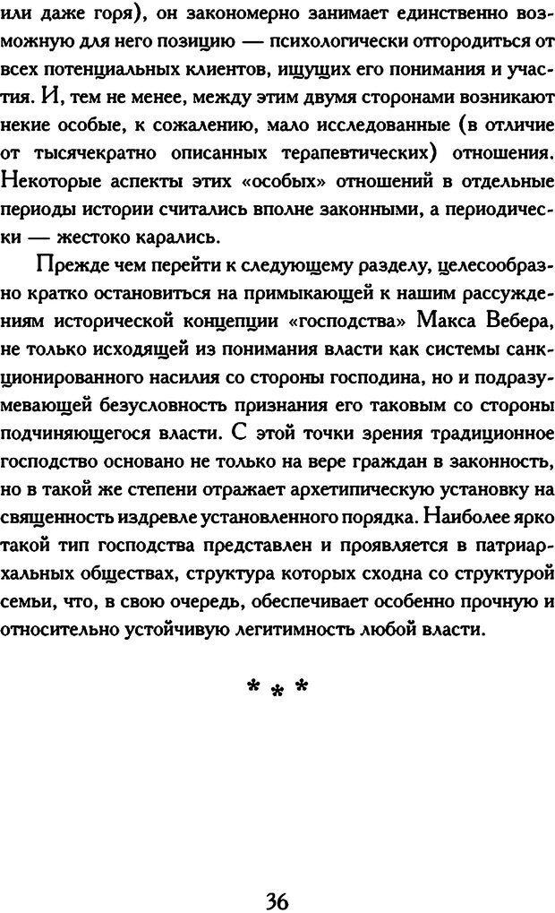 DJVU. Психология коррупции. Решетников М. М. Страница 33. Читать онлайн