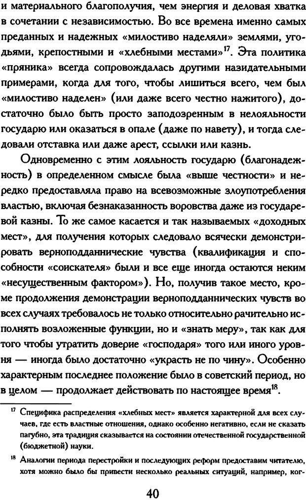 DJVU. Психология коррупции. Решетников М. М. Страница 36. Читать онлайн