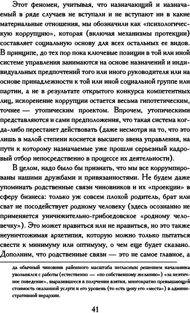 DJVU. Психология коррупции. Решетников М. М. Страница 37. Читать онлайн