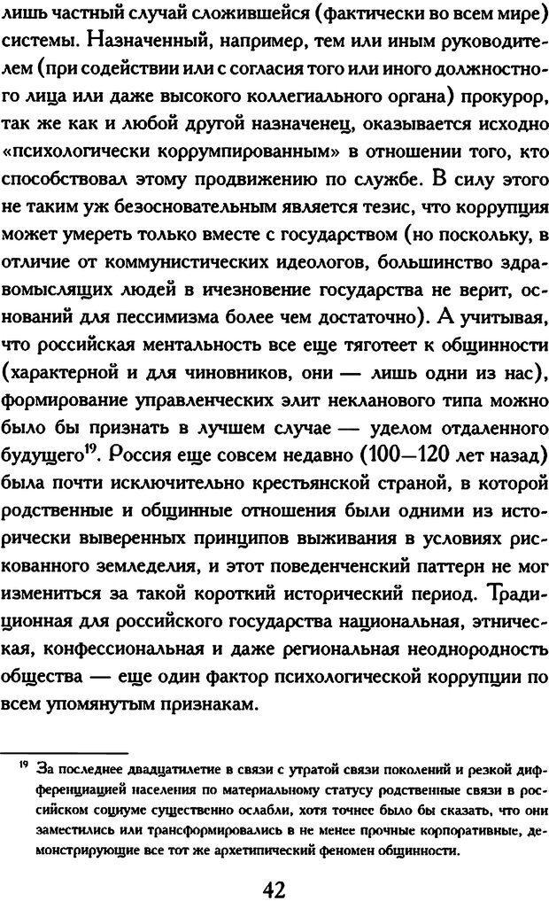DJVU. Психология коррупции. Решетников М. М. Страница 38. Читать онлайн
