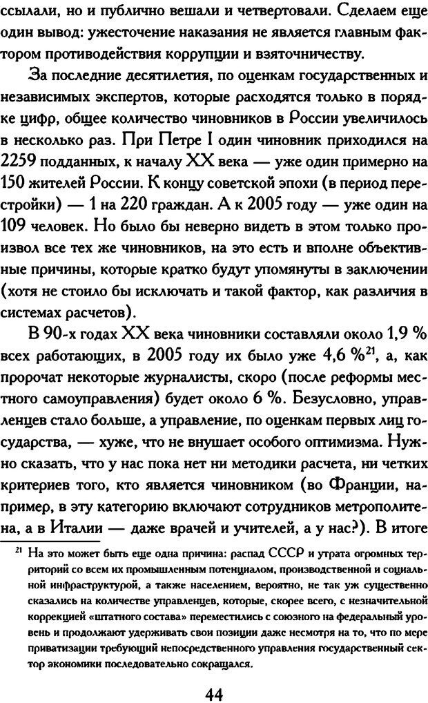 DJVU. Психология коррупции. Решетников М. М. Страница 40. Читать онлайн
