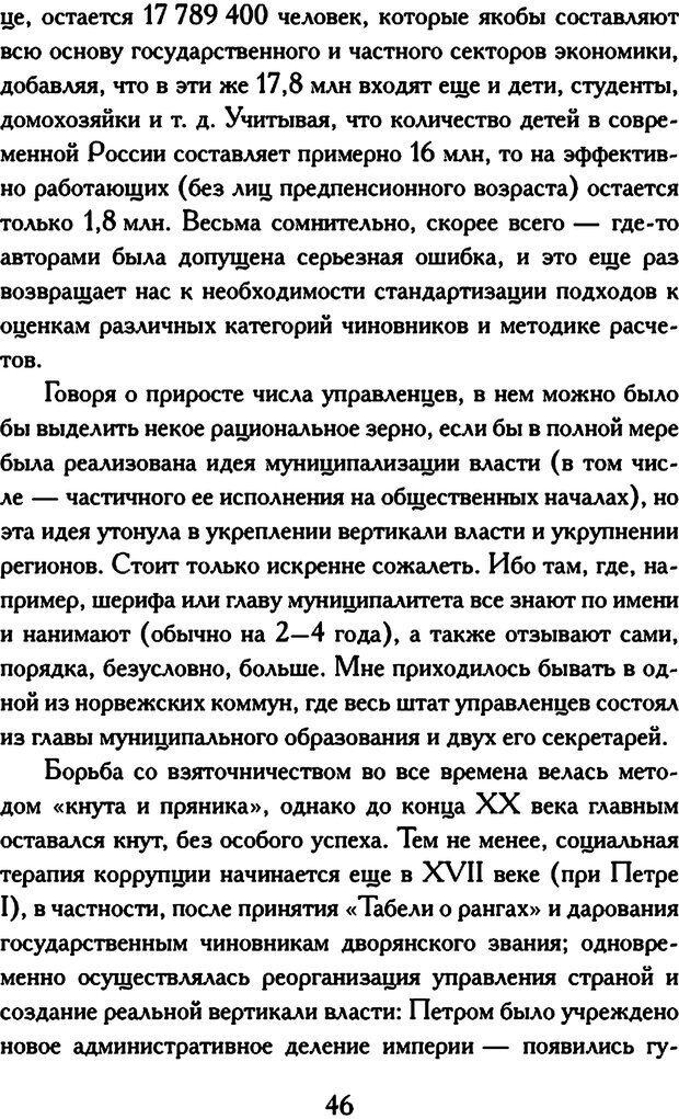 DJVU. Психология коррупции. Решетников М. М. Страница 42. Читать онлайн