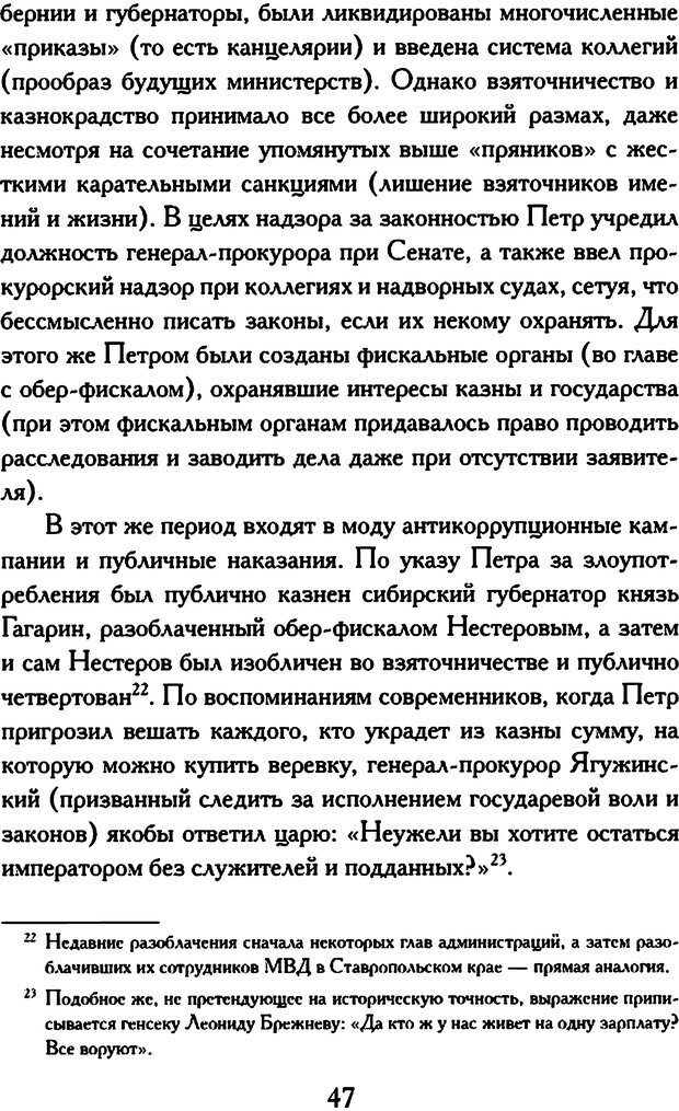 DJVU. Психология коррупции. Решетников М. М. Страница 43. Читать онлайн