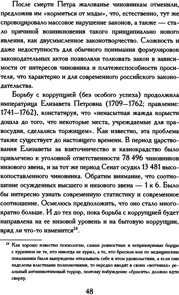 DJVU. Психология коррупции. Решетников М. М. Страница 44. Читать онлайн