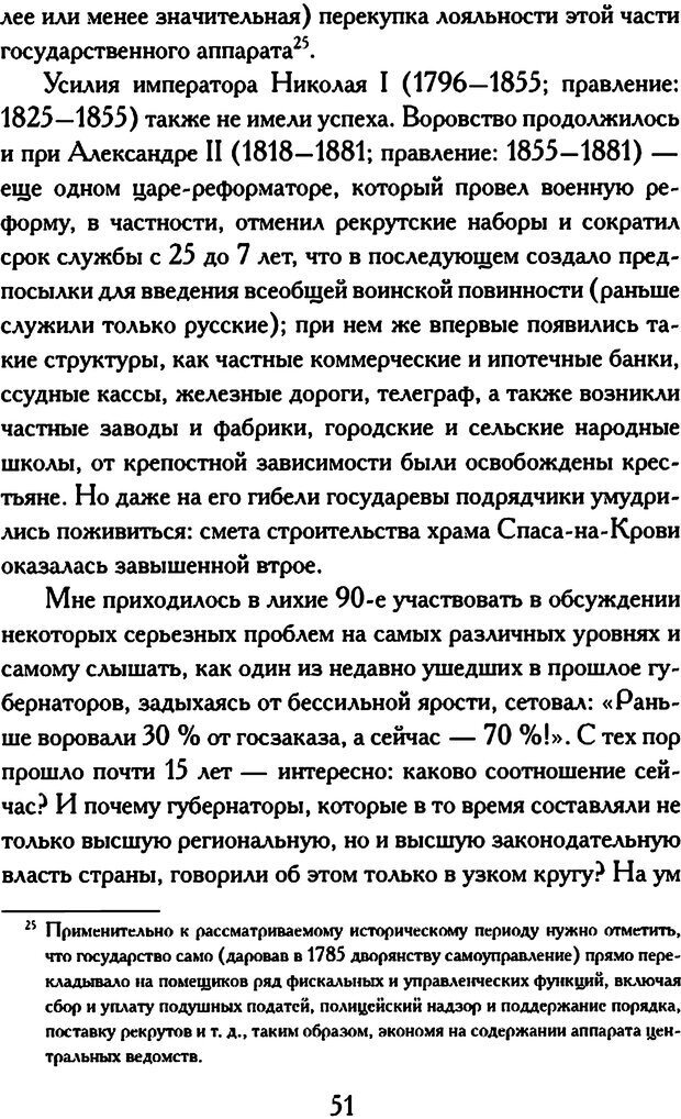 DJVU. Психология коррупции. Решетников М. М. Страница 47. Читать онлайн