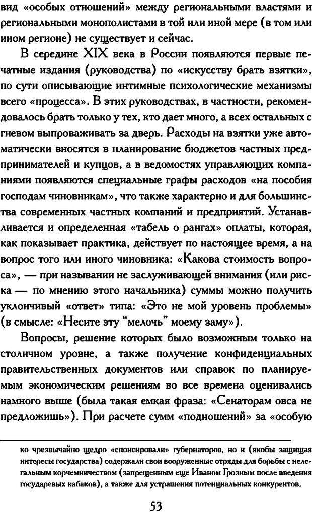 DJVU. Психология коррупции. Решетников М. М. Страница 49. Читать онлайн