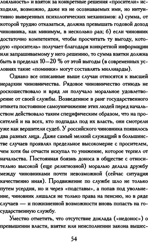 DJVU. Психология коррупции. Решетников М. М. Страница 50. Читать онлайн
