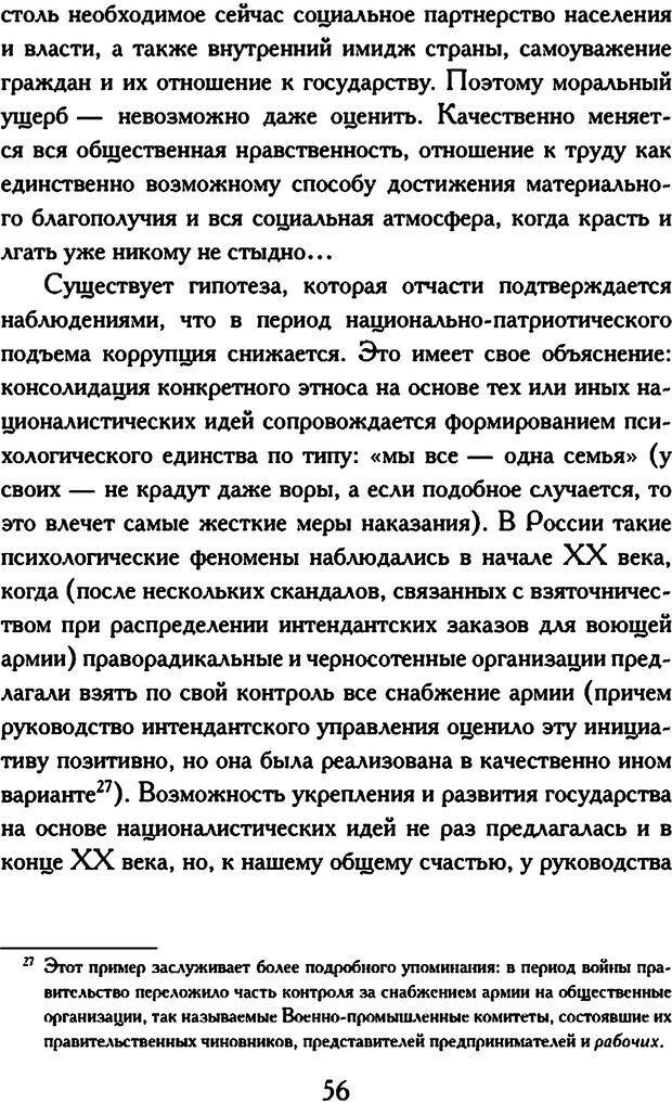 DJVU. Психология коррупции. Решетников М. М. Страница 52. Читать онлайн