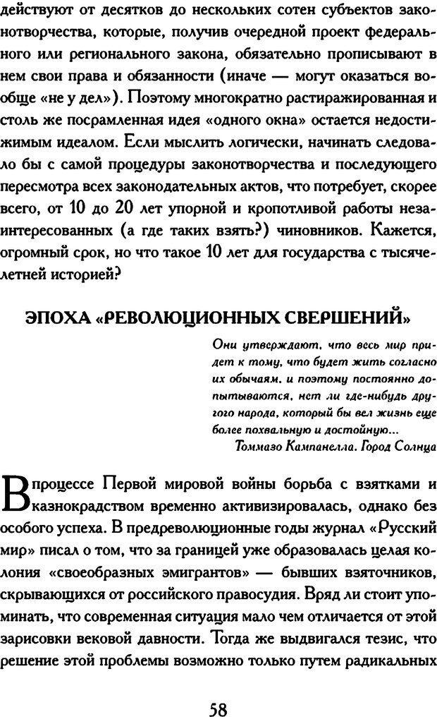 DJVU. Психология коррупции. Решетников М. М. Страница 54. Читать онлайн
