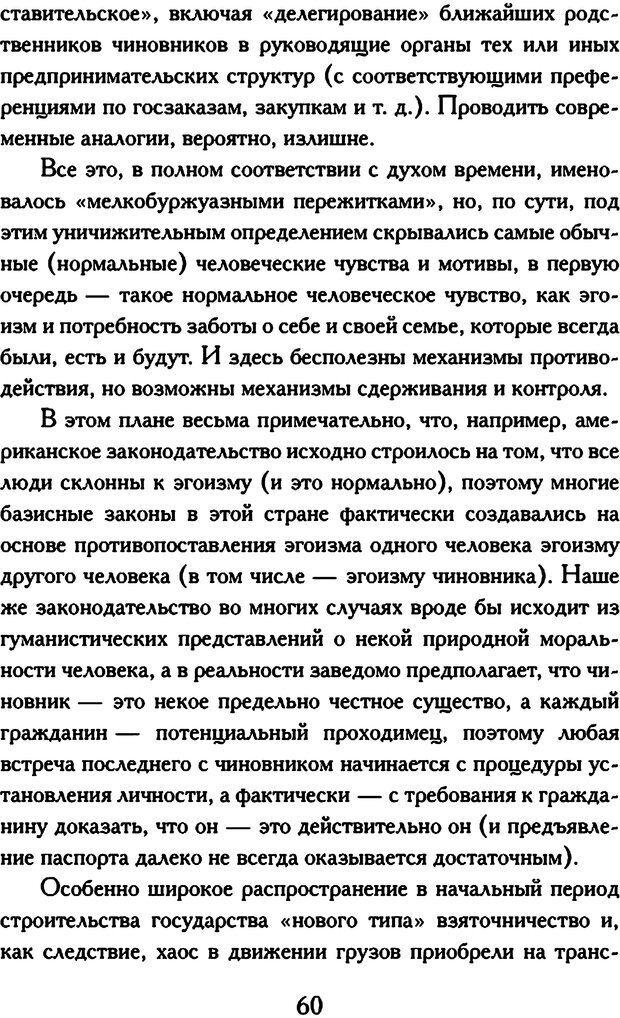 DJVU. Психология коррупции. Решетников М. М. Страница 56. Читать онлайн
