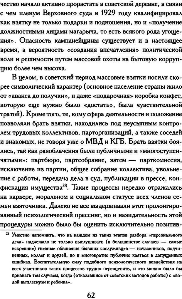 DJVU. Психология коррупции. Решетников М. М. Страница 58. Читать онлайн
