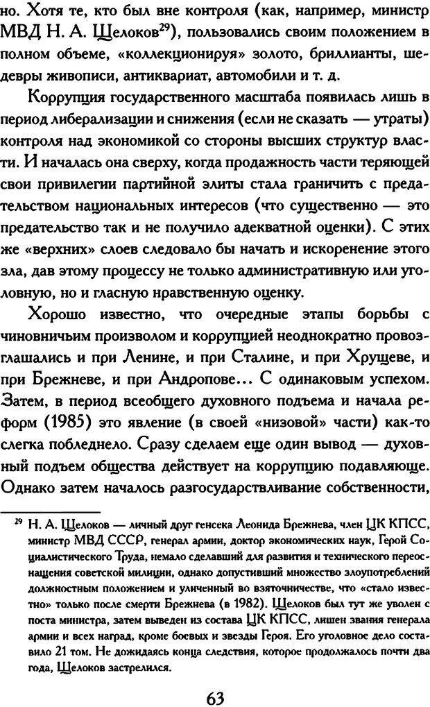 DJVU. Психология коррупции. Решетников М. М. Страница 59. Читать онлайн