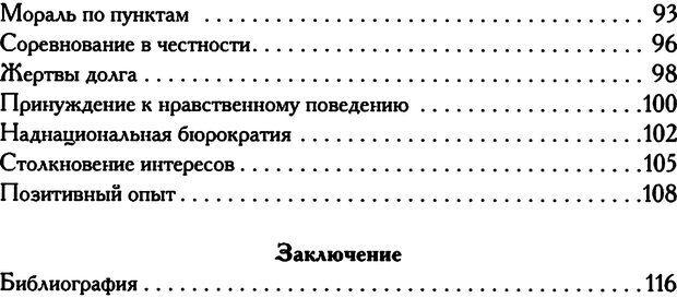 DJVU. Психология коррупции. Решетников М. М. Страница 6. Читать онлайн