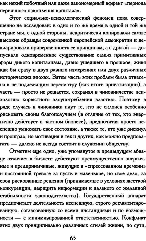 DJVU. Психология коррупции. Решетников М. М. Страница 61. Читать онлайн