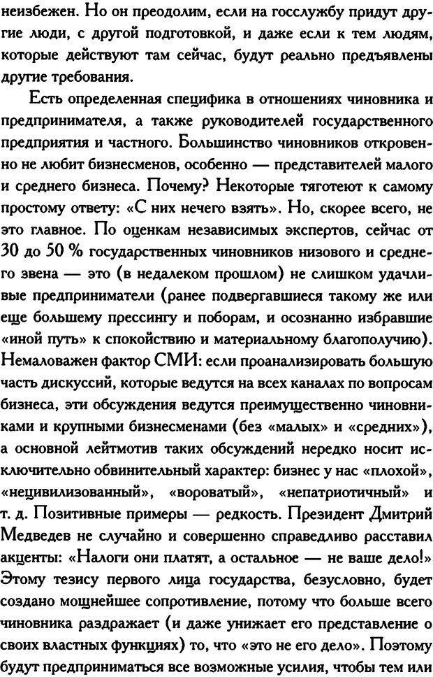 DJVU. Психология коррупции. Решетников М. М. Страница 62. Читать онлайн