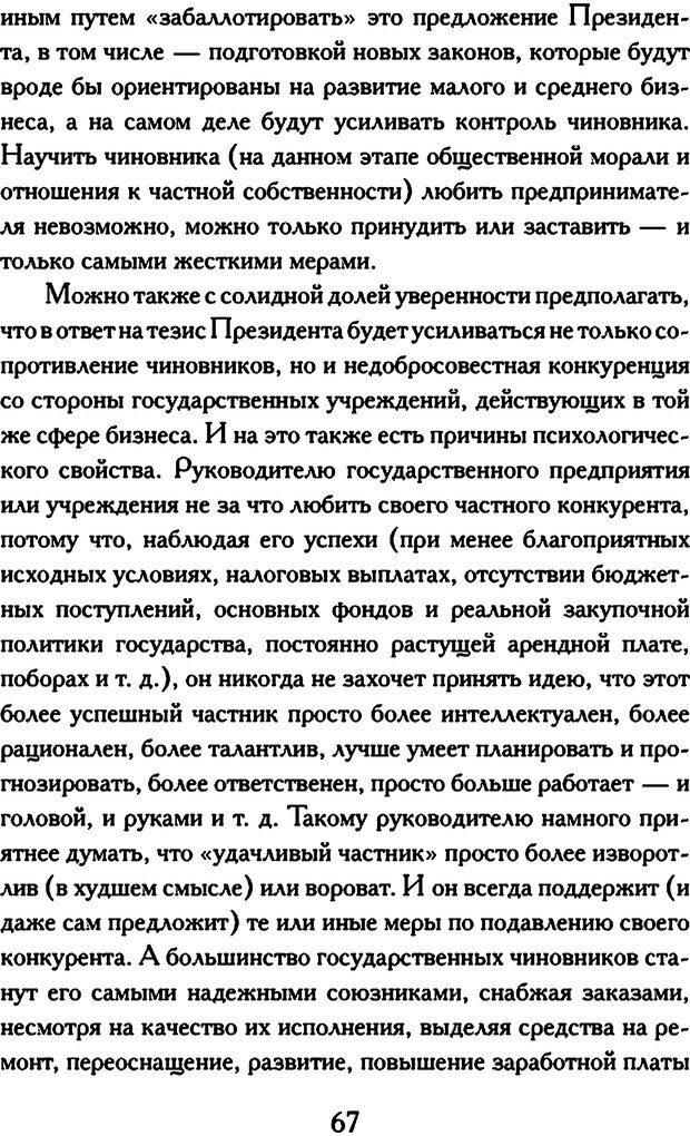 DJVU. Психология коррупции. Решетников М. М. Страница 63. Читать онлайн