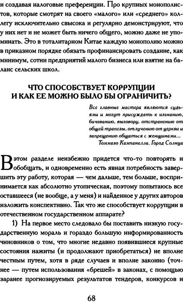 DJVU. Психология коррупции. Решетников М. М. Страница 64. Читать онлайн