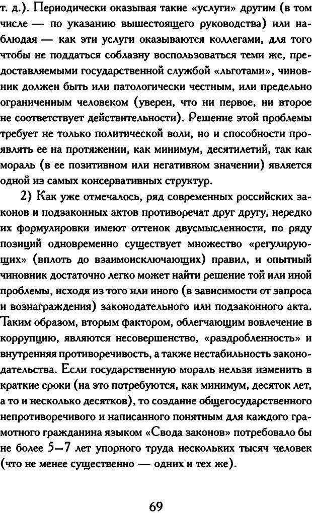 DJVU. Психология коррупции. Решетников М. М. Страница 65. Читать онлайн