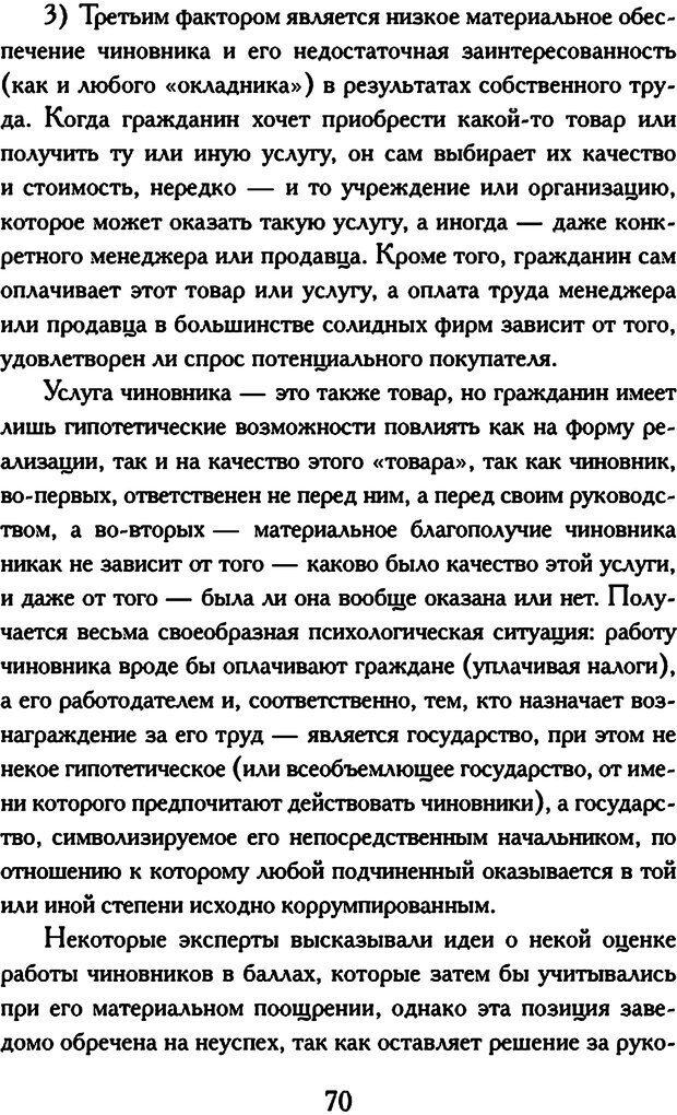 DJVU. Психология коррупции. Решетников М. М. Страница 66. Читать онлайн