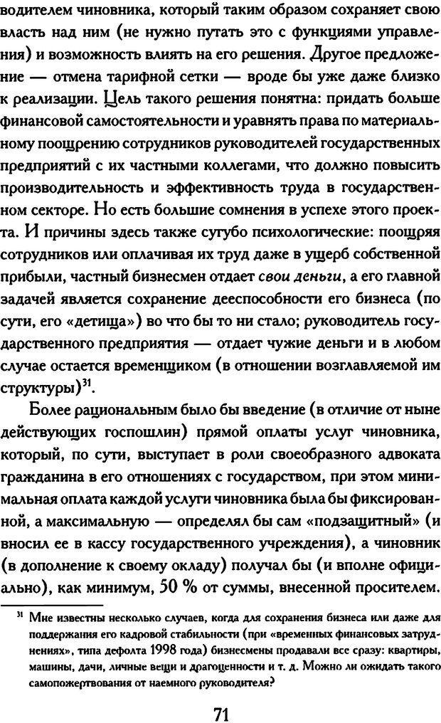 DJVU. Психология коррупции. Решетников М. М. Страница 67. Читать онлайн