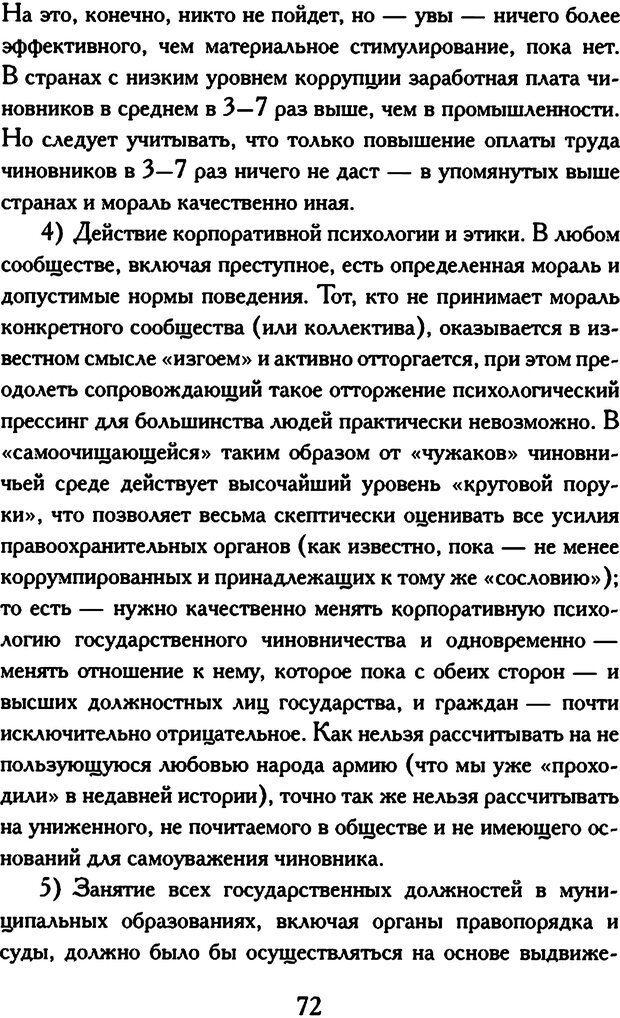 DJVU. Психология коррупции. Решетников М. М. Страница 68. Читать онлайн