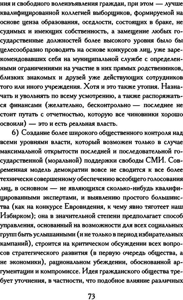 DJVU. Психология коррупции. Решетников М. М. Страница 69. Читать онлайн